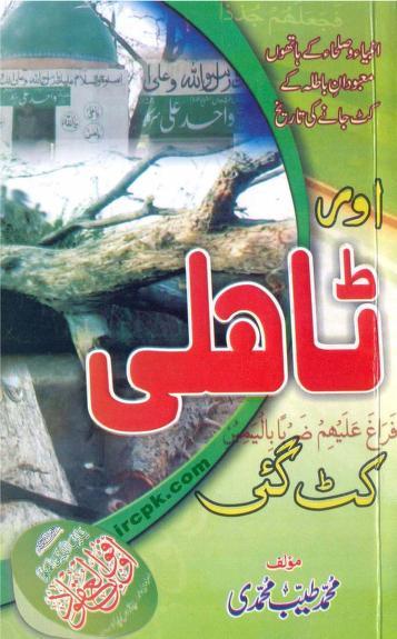 462 our tahli kat gaimuhammad tayyab muhammadi momeen blogspot download pdf book