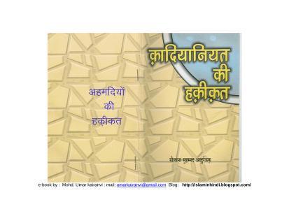 467 qadiyan qadiyani kadiynan kadiyani ahmadiyoun ki haqeeqat momeen blogspot download pdf book