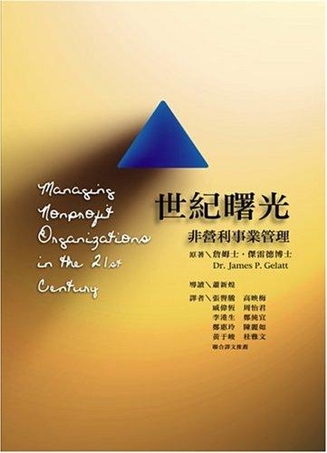 Managing Nonprofit Organizations in the 21st Century (Chinese Edition)