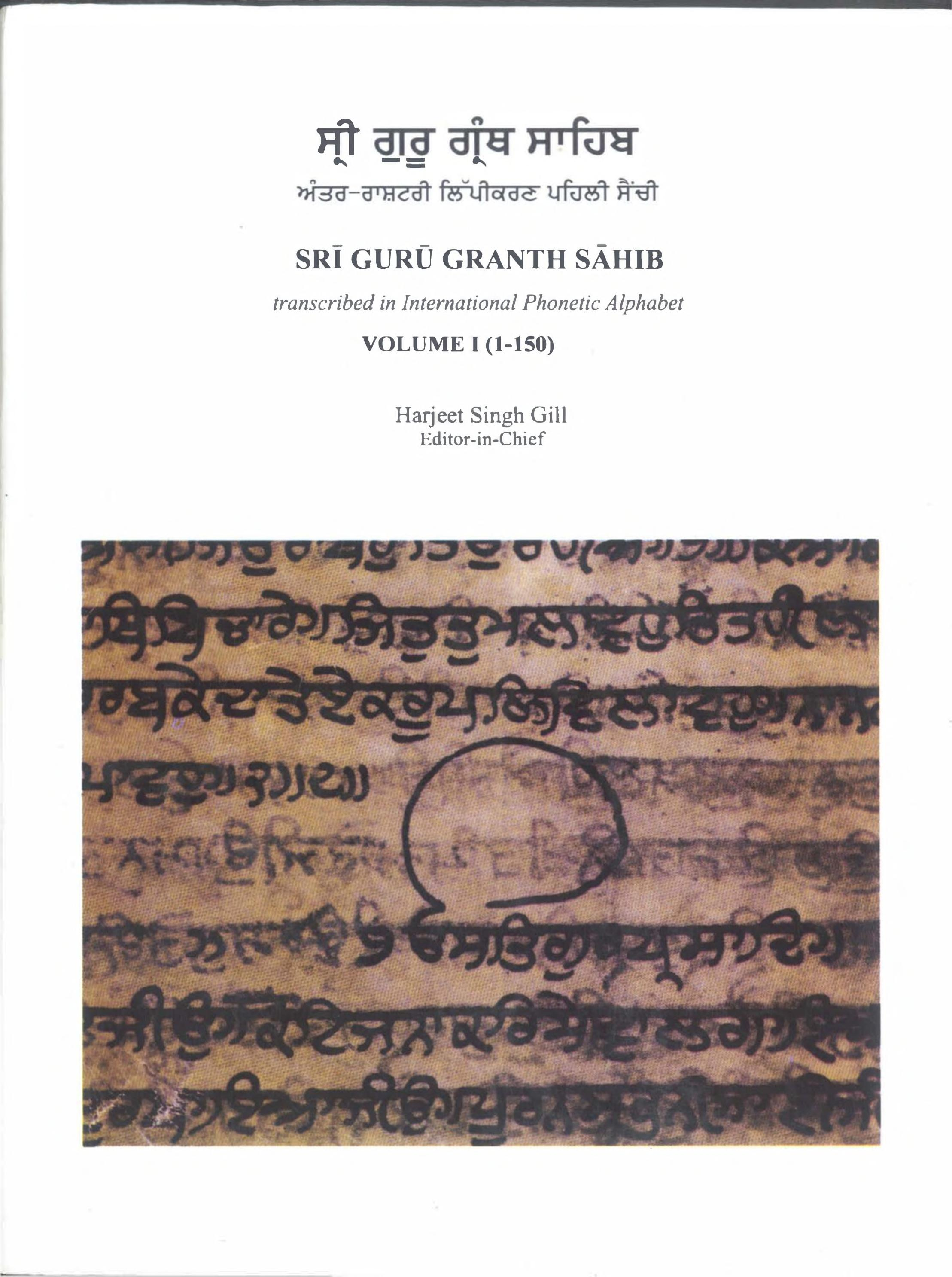 Sri Guru Granth Sahib Transcribed In International Phonetic Alphabet Volume 1 Www Discoversikhism Com Free Download Borrow And Streaming Internet Archive