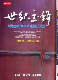 Cover of: Shi ji jiao feng | Xiancun Yang
